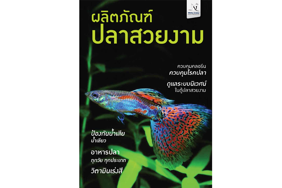 Catalogue for Aquarium Fish