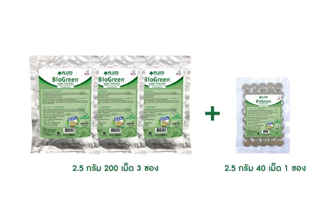 พลูโต ไบโอกรีน ขนาด 2.5 กรัม x 200 เม็ด 3 ซอง แถมฟรี ขนาด 2.5 กรัม x 40 เม็ด 1 ซอง