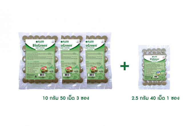 พลูโต ไบโอกรีน ขนาด 10 กรัม x 50 เม็ด 3 ซอง แถมฟรี ขนาด 2.5 กรัม 40 เม็ด 1 ซอง